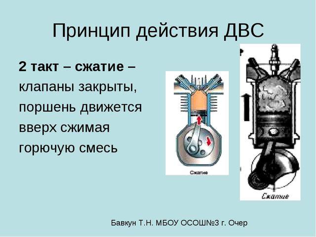 Принцип действия ДВС 2 такт – сжатие – клапаны закрыты, поршень движется ввер...