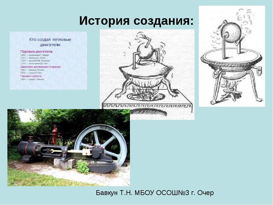 История создания: Бавкун Т.Н. МБОУ ОСОШ№3 г. Очер