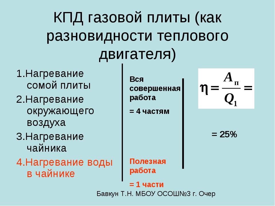 КПД газовой плиты (как разновидности теплового двигателя) 1.Нагревание сомой...