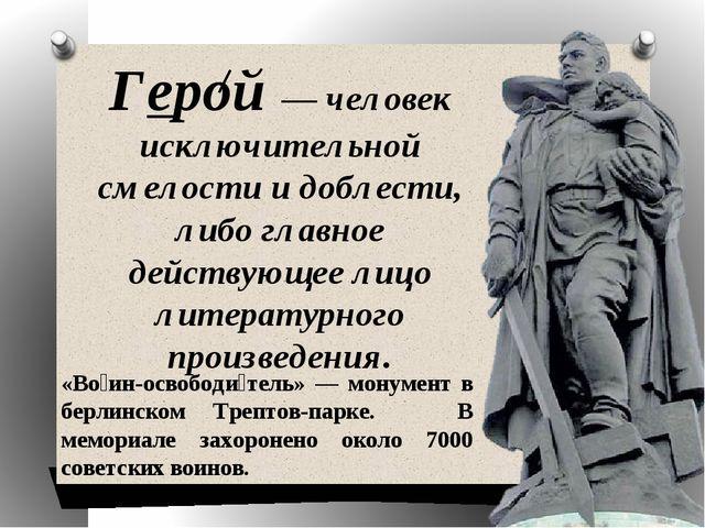Герой — человек исключительной смелости и доблести, либо главное действующее...