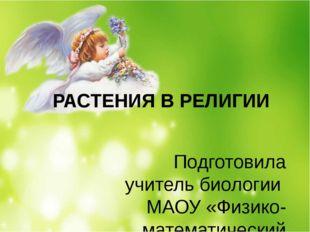 Подготовила учитель биологии МАОУ «Физико-математический лицей № 38 г.Ульянов