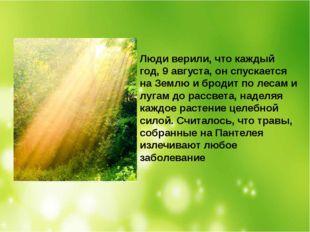 Люди верили, что каждый год, 9 августа, он спускается на Землю и бродит по ле