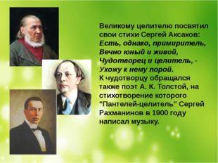 Великому целителю посвятил свои стихи Сергей Аксаков: Есть, однако, примирите