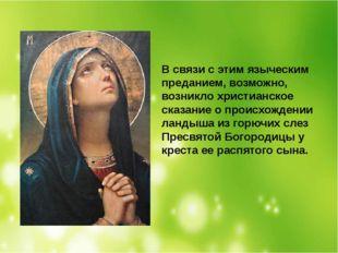 В связи с этим языческим преданием, возможно, возникло христианское сказание