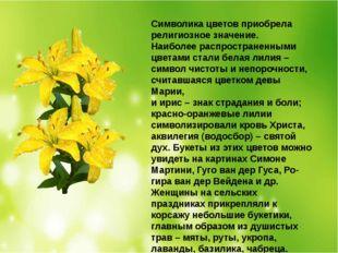Символика цветов приобрела религиозное значение. Наиболее распространенными ц