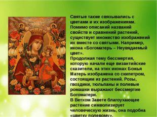 Святые также связывались с цветами и их изображениями. Помимо описаний назван