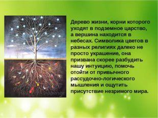 Дерево жизни, корни которого уходят в подземное царство, а вершина находится