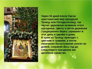 Через 50 дней после Пасхи христианский мир празднует Троицу или Пятидесятницу