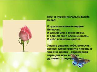 Поэт и художник Уильям Блейк писал: В одном мгновенье видеть Вечность, И целы
