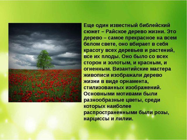 Еще один известный библейский сюжет – Райское дерево жизни. Это дерево – само...