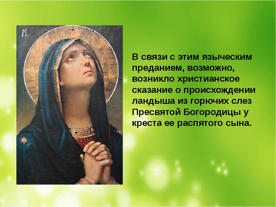 В связи с этим языческим преданием, возможно, возникло христианское сказание...