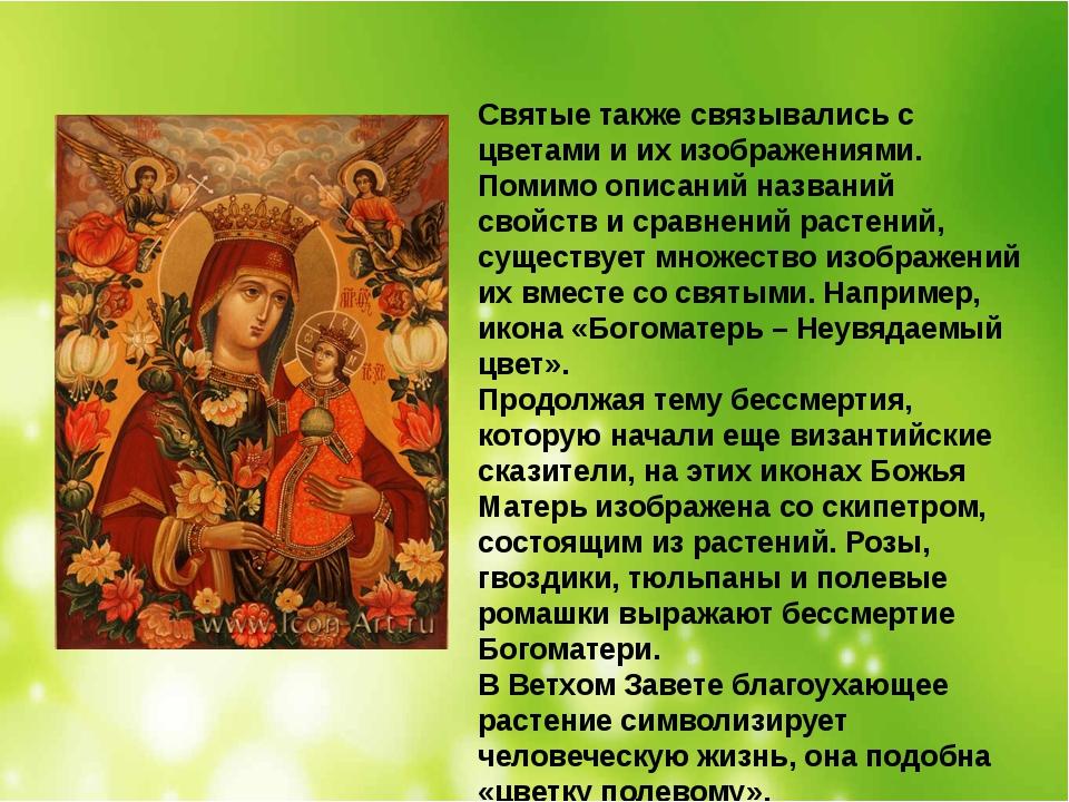 Святые также связывались с цветами и их изображениями. Помимо описаний назван...