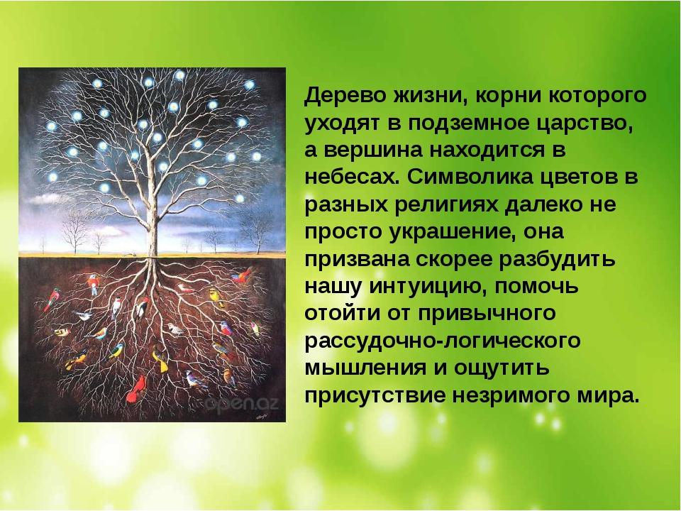 Дерево жизни, корни которого уходят в подземное царство, а вершина находится...