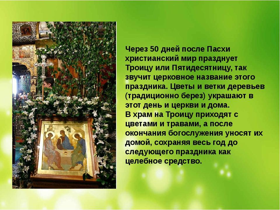 Через 50 дней после Пасхи христианский мир празднует Троицу или Пятидесятницу...