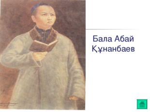 Бала Абай Құнанбаев