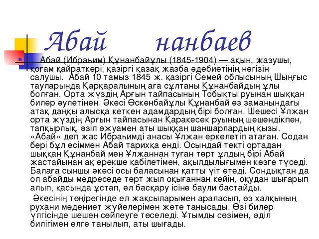 Абай Құнанбаев Абай (Ибраһим) Құнанбайұлы (1845-1904) — ақын, жазушы, қоғам қ...