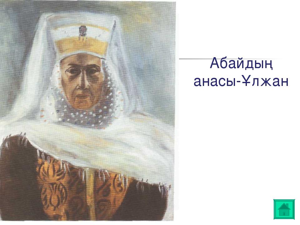 Абайдың анасы-Ұлжан