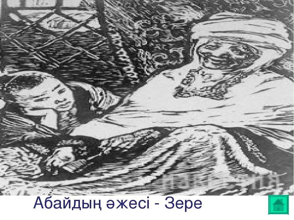 Абайдың әжесі - Зере
