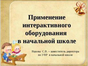 Применение интерактивного оборудования в начальной школе Яцкова С.В. – замес