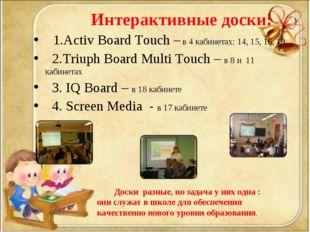 Интерактивные доски: 1.Activ Board Touch – в 4 кабинетах: 14, 15, 16, 19. 2.