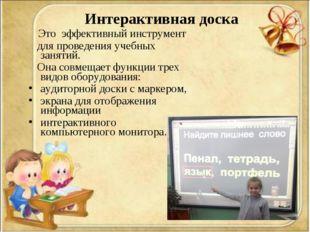 Интерактивная доска Это эффективный инструмент для проведения учебных заняти