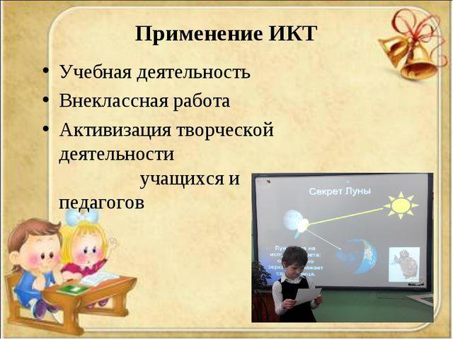 Применение ИКТ Учебная деятельность Внеклассная работа Активизация творческой...