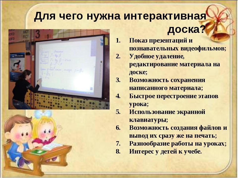 Для чего нужна интерактивная доска? Показ презентаций и познавательных видеоф...
