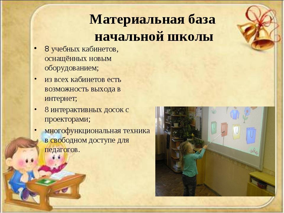Материальная база начальной школы 8 учебных кабинетов, оснащённых новым обору...