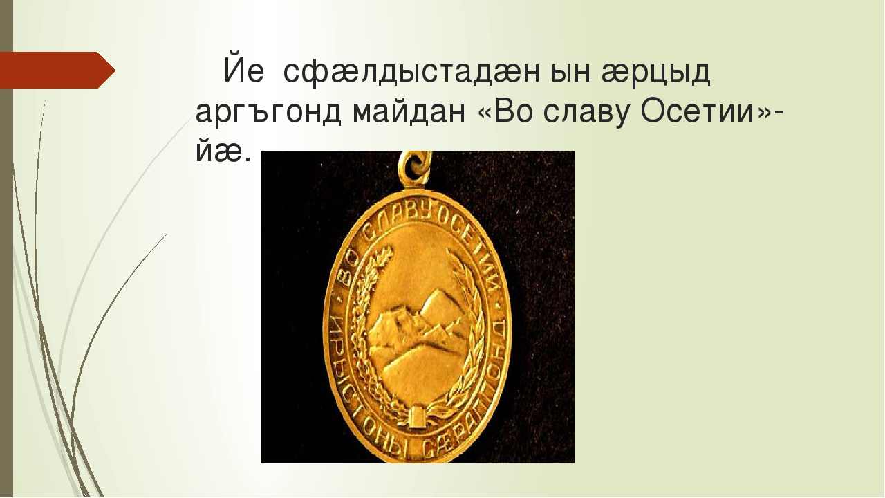 Йе сфæлдыстадæн ын æрцыд аргъгонд майдан «Во славу Осетии»-йæ.