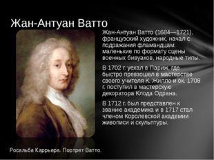 Жан-Антуан Ватто (1684—1721), французский художник, начал с подражания фламан