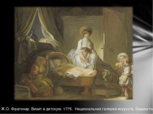 Ж.О. Фрагонар. Визит в детскую. 1775. Национальная галерея искусств. Вашингтон.