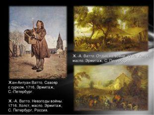 Жан-Антуан Ватто. Савояр с сурком, 1716, Эрмитаж, С.-Петербург. Ж.-А. Ватто.