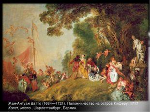 Жан-Антуан Ватто (1684—1721). Паломничество на остров Киферу. 1717 Холст, мас