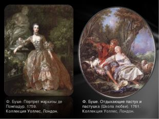Ф. Буше. Портрет маркизы де Помпадур. 1759. Коллекция Уоллес, Лондон. Ф. Буше