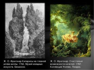 Ж. О. Фрагонар.Кипарисы на главной аллее виллы. 1760. Музей изящных искусств.
