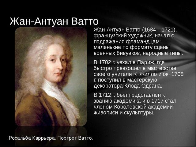 Жан-Антуан Ватто (1684—1721), французский художник, начал с подражания фламан...