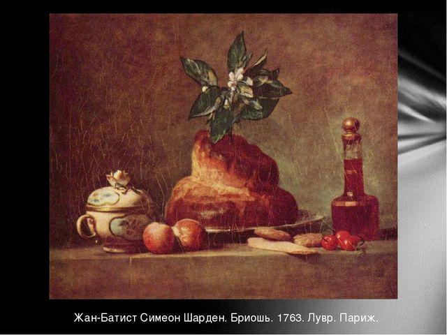 Жан-Батист Симеон Шарден. Бриошь. 1763. Лувр. Париж.