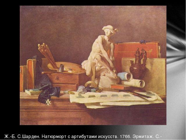 Ж.-Б. С.Шарден. Натюрморт с артибутами искусств. 1766. Эрмитаж. С.- Петербург.