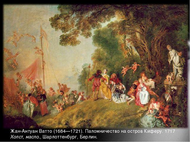 Жан-Антуан Ватто (1684—1721). Паломничество на остров Киферу. 1717 Холст, мас...