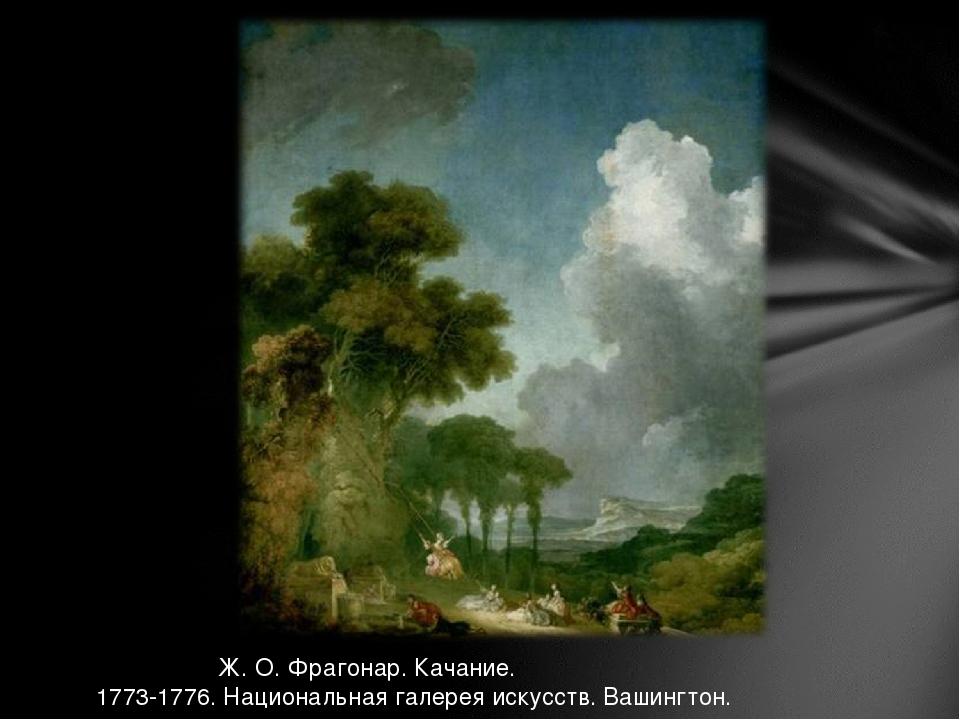 Ж. О. Фрагонар. Качание. 1773-1776. Национальная галерея искусств. Вашингтон.