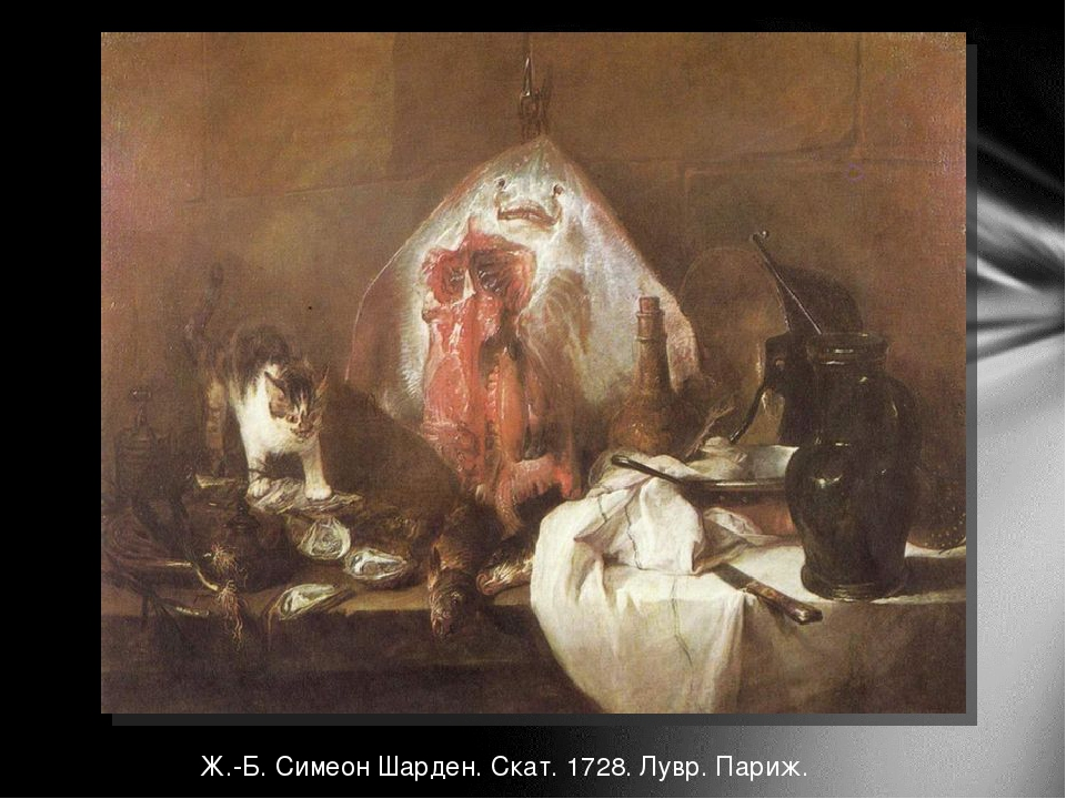Ж.-Б. Симеон Шарден. Скат. 1728. Лувр. Париж.