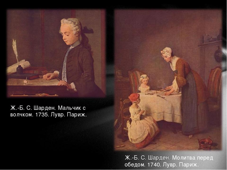 Ж.-Б. С. Шарден. Мальчик с волчком. 1735. Лувр. Париж. Ж.-Б. С. Шарден. Молит...