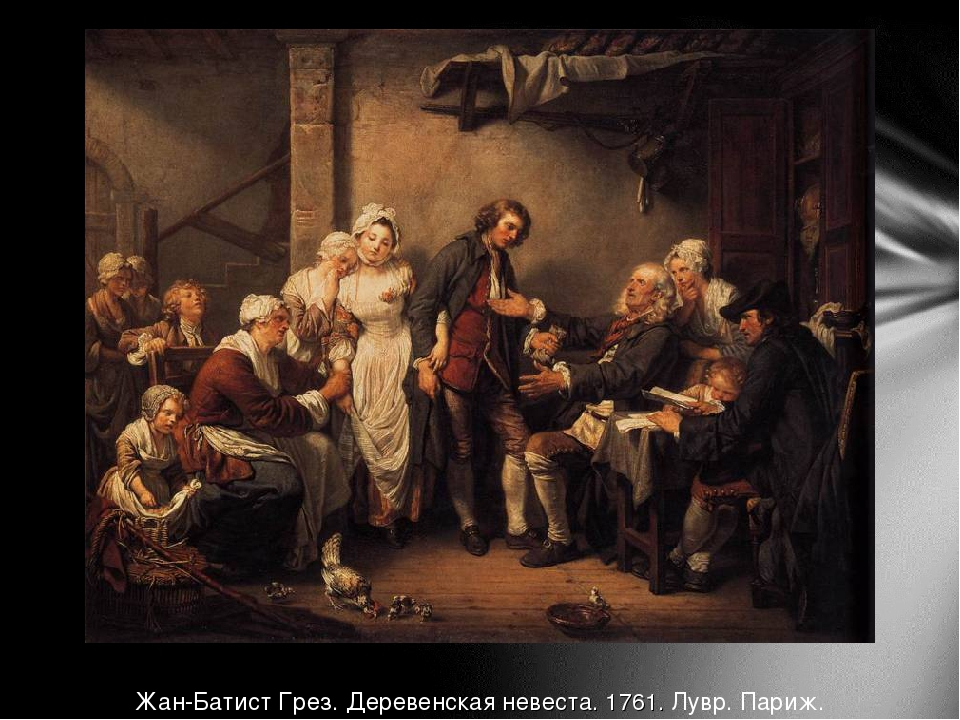 Жан-Батист Грез. Деревенская невеста. 1761. Лувр. Париж.
