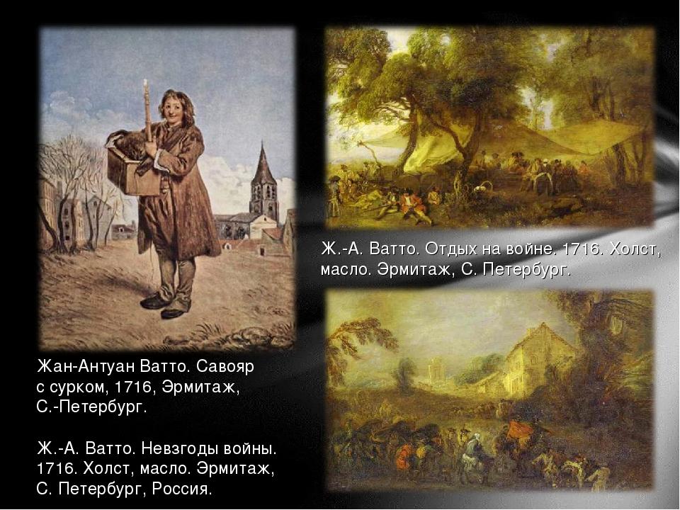 Жан-Антуан Ватто. Савояр с сурком, 1716, Эрмитаж, С.-Петербург. Ж.-А. Ватто....
