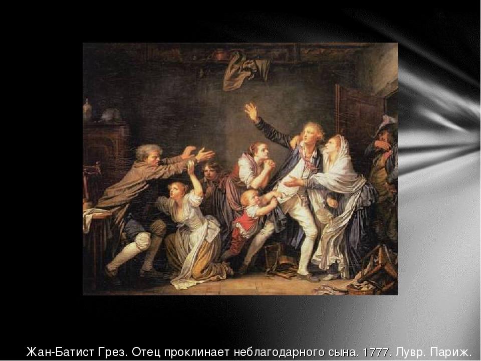 Жан-Батист Грез. Отец проклинает неблагодарного сына. 1777. Лувр. Париж.