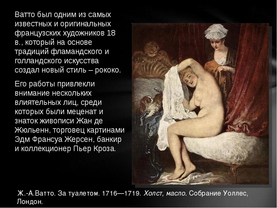 Ватто был одним из самых известных и оригинальных французских художников 18 в...