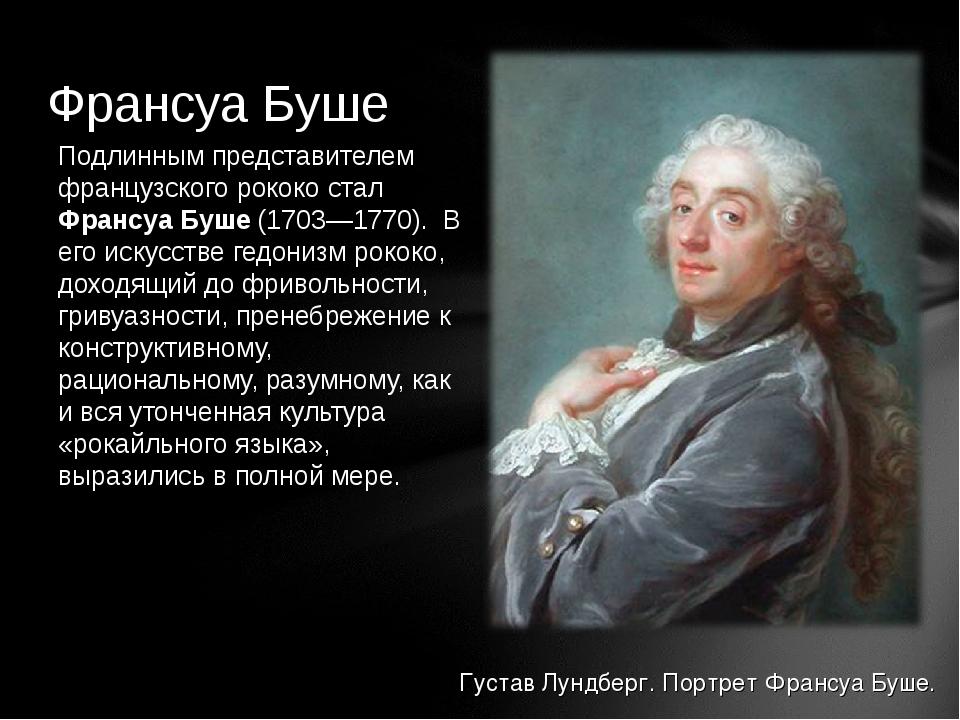 Подлинным представителем французского рококо стал Франсуа Буше (1703—1770). В...