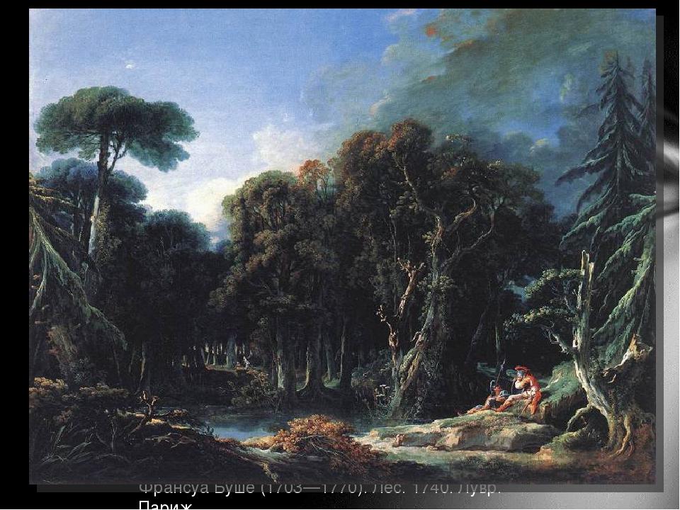Франсуа Буше (1703—1770). Лес. 1740. Лувр. Париж.