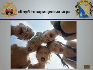 «Клуб товарищеских игр»