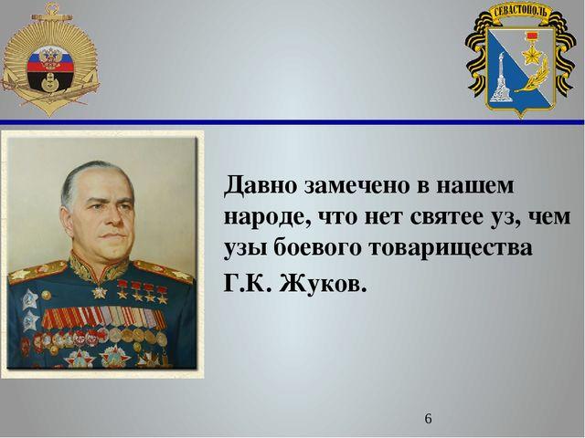 Давно замечено в нашем народе, что нет святее уз, чем узы боевого товарищест...